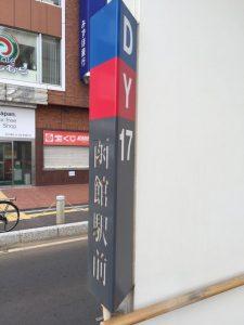 [DY17]函館駅前