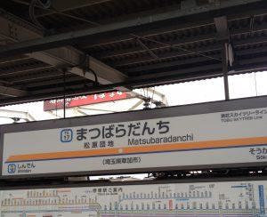[TS17]松原団地