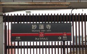 [TY17]妙蓮寺