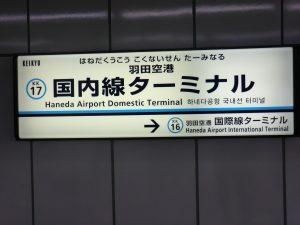 [KK17]羽田空港国内線ターミナル