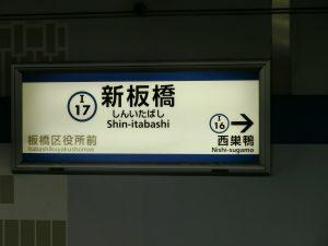 [I17]新板橋
