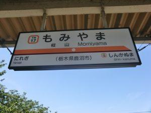 [TN17]樅山