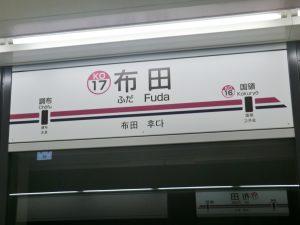 [KO17]布田
