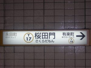[Y17]桜田門