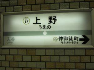 [H17]上野