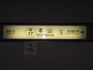 [M17]本山