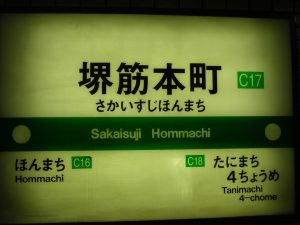 [C17]堺筋本町