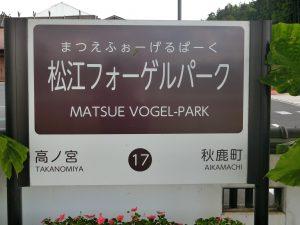[17]松江フォーゲルパーク