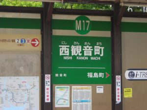 [M17]西観音町