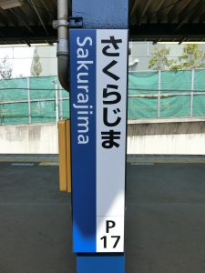[P17]桜島