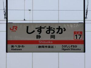 [CA17]静岡