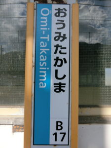 [B17]近江高島