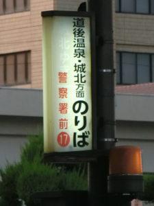 [17]警察署前