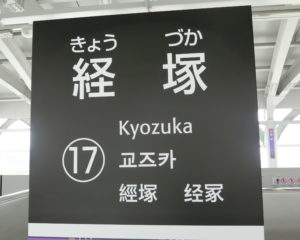 [17]経塚