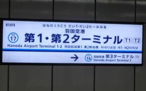 [KK17]羽田空港第1・第2ターミナル