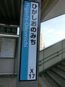 [X17]東尾道